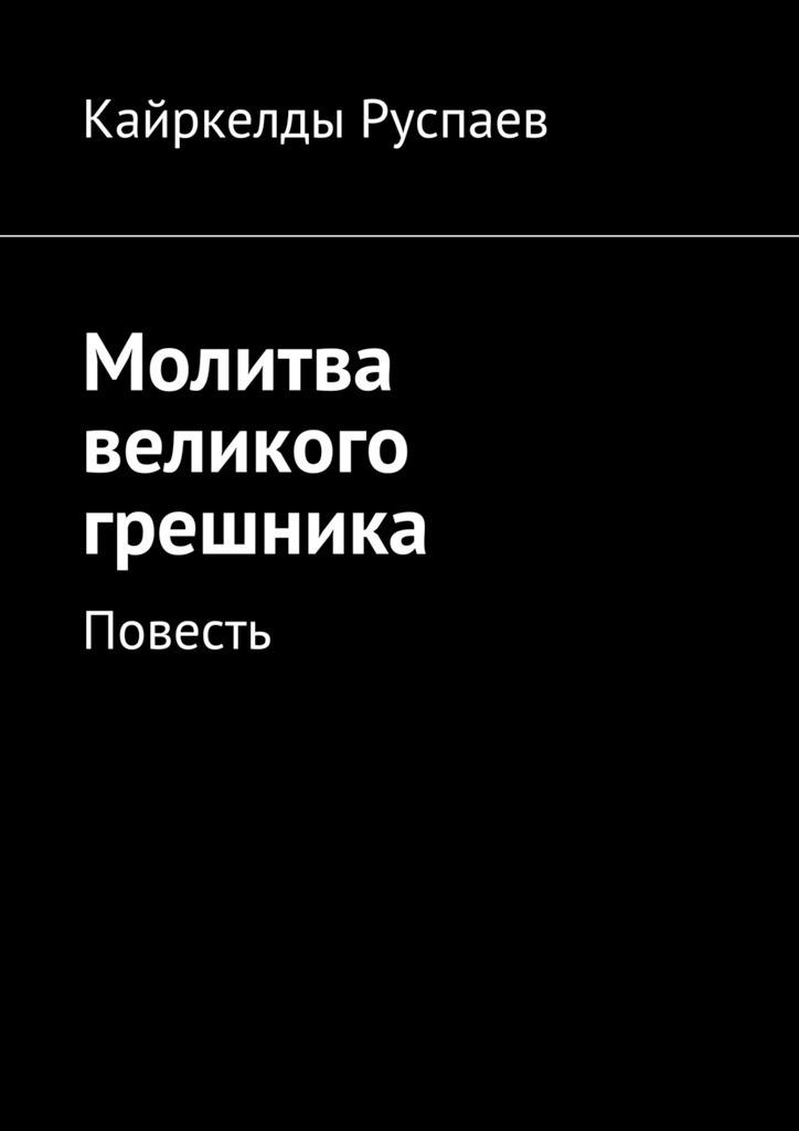 Кайркелды Руспаев бесплатно