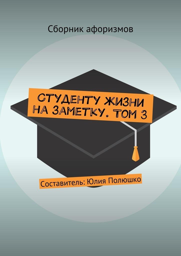 Коллектив авторов Студенту жизни назаметку. Том3