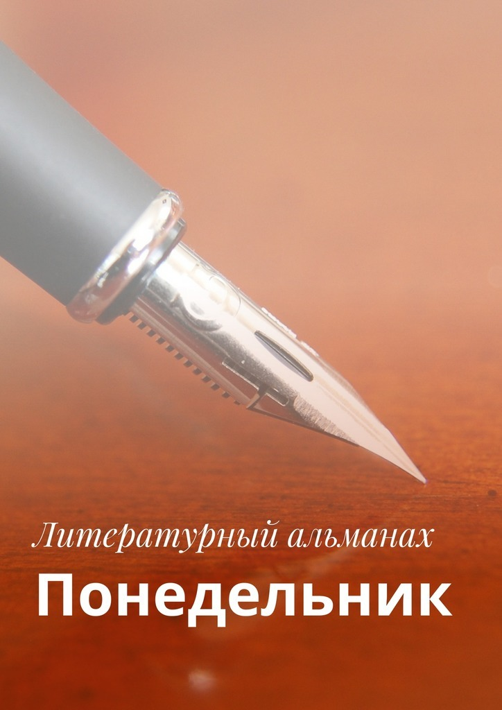 Коллектив авторов Понедельник. Израиль2017 коллектив авторов классика русского рассказа 16
