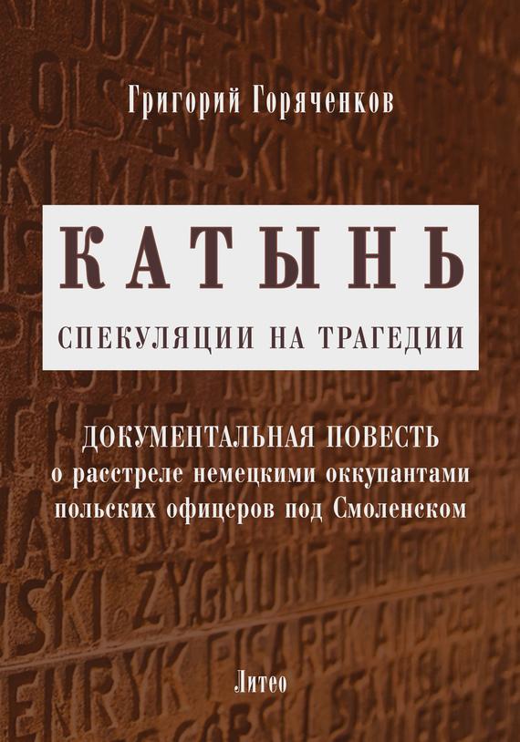 Григорий Горяченков бесплатно