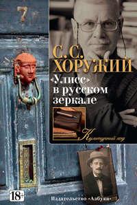 Хоружий, Сергей  - «Улисс» в русском зеркале