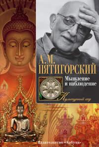 Пятигорский, Александр  - Мышление и наблюдение (сборник)