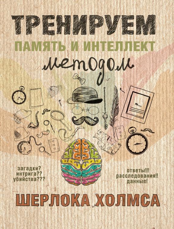 Обложка книги Тренируем память и интеллект методом Шерлока Холмса, автор Отсутствует