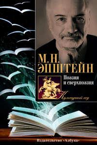Эпштейн, Михаил  - Поэзия и сверхпоэзия. О многообразии творческих миров