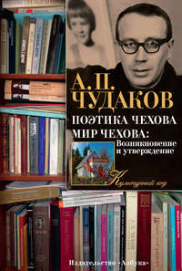 Чудаков, Александр  - Поэтика Чехова. Мир Чехова: Возникновение и утверждение