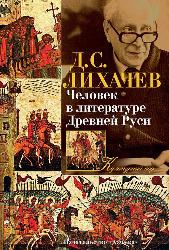 Человек в литературе Древней Руси от ЛитРес