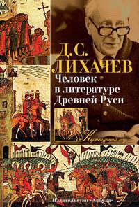 Лихачев, Дмитрий  - Человек в литературе Древней Руси
