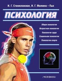 Малкина-Пых, Ирина  - Психология. Основные отрасли