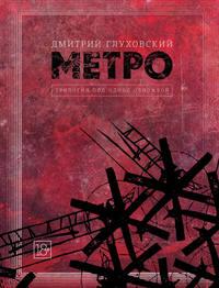 Глуховский, Дмитрий  - Метро. Трилогия под одной обложкой