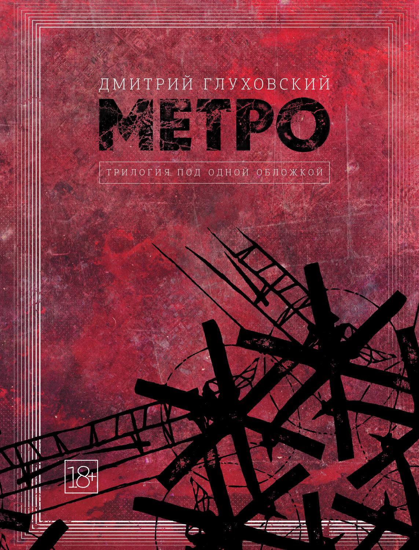Метро 2035 книга скачать mobi бесплатно
