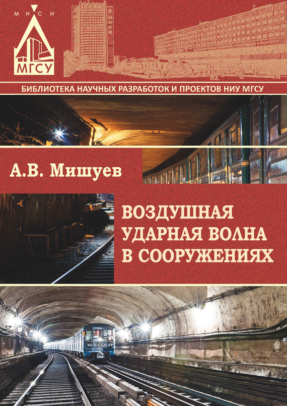 напряженная интрига в книге А. В. Мишуев
