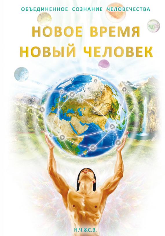 С. В. Новая-Костубаева Новое Время – Новый Человек самый великий человек на земле