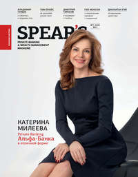- Spear's Russia. Private Banking & Wealth Management Magazine. №01-02/2017