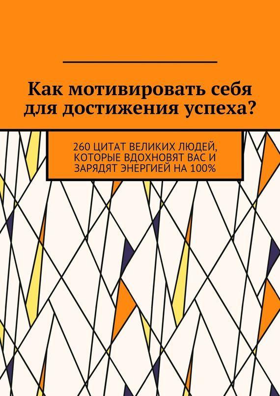 На обложке символ данного произведения 26/67/13/26671378.bin.dir/26671378.cover.jpg обложка