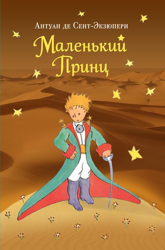 Обложка книги Маленький Принц, автор Сент-Экзюпери, Антуан