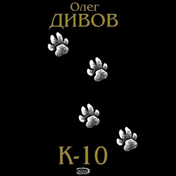 Олег Дивов К-10 (сборник)