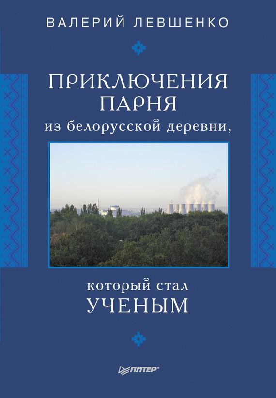 Валерий Левшенко - Приключения парня из белорусской деревни, который стал ученым