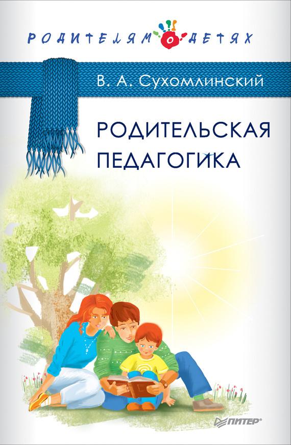 занимательное описание в книге Василий Сухомлинский