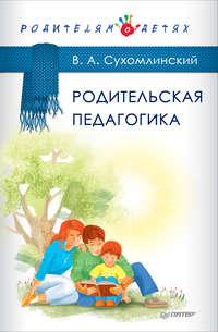 Сухомлинский, Василий  - Родительская педагогика (сборник)