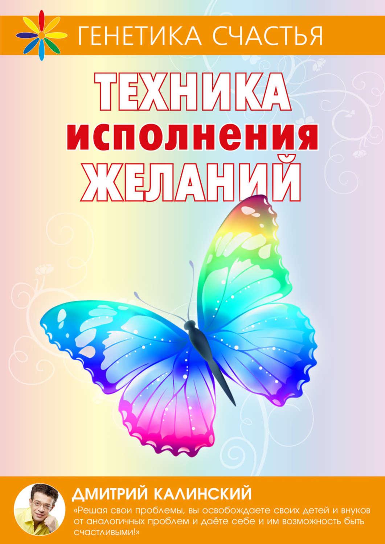 Дмитрий калинский скачать fb2