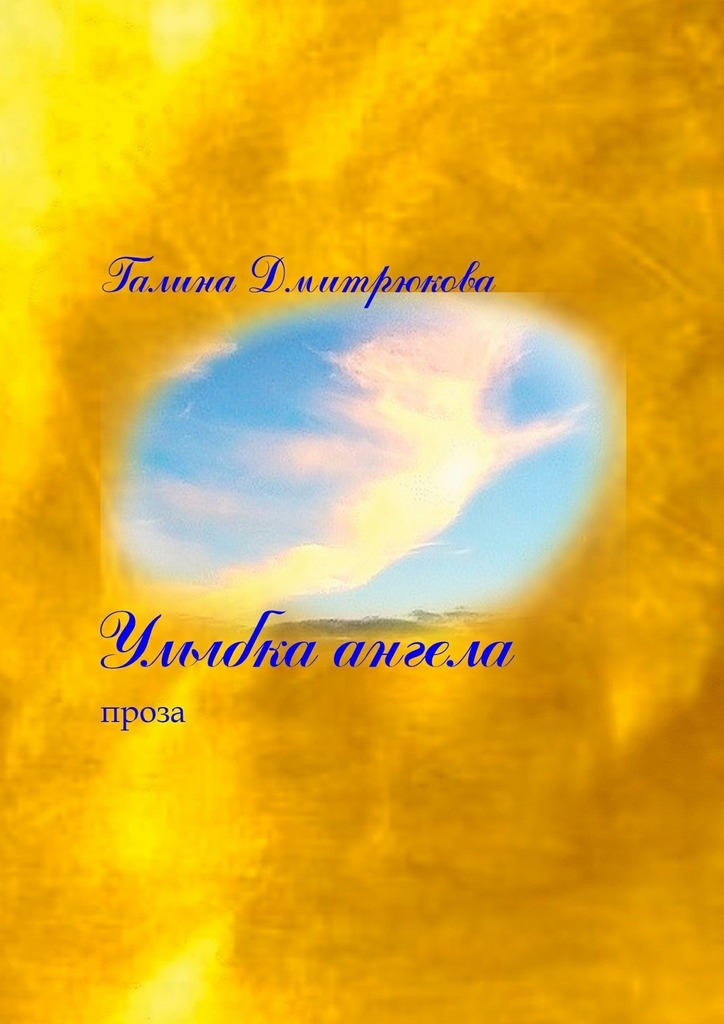 Галина Николаевна Дмитрюкова Улыбка ангела ISBN: 9785448375187 галина николаевна дмитрюкова улыбка ангела