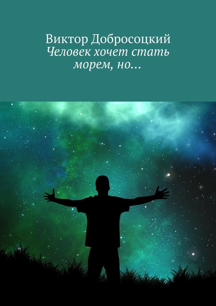 Виктор Добросоцкий Человек хочет стать морем,но… кто хочет минеральную воду