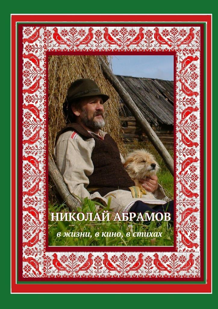 Дмитрий Гридин Николай Абрамов. Вжизни, в кино, в стихах дмитрий лихачев мысли о жизни воспоминания