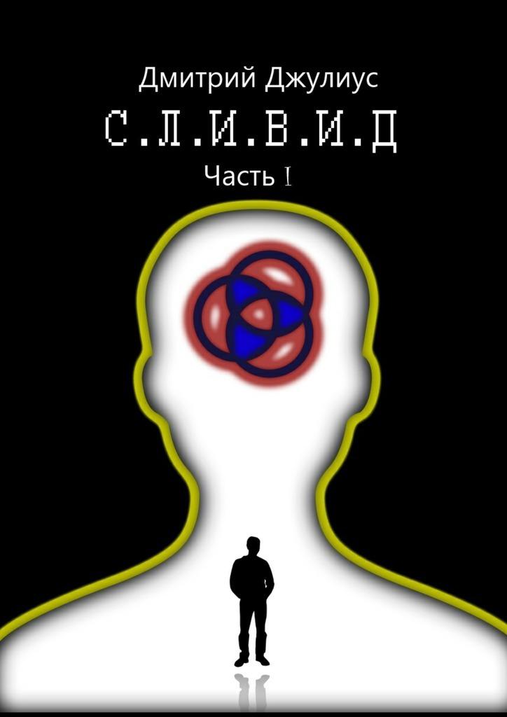 Дмитрий Джулиус - С.Л.И.В.И.Д. Часть1