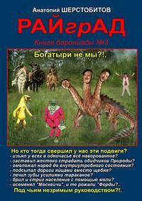 Шерстобитов, Анатолий  - РАЙгрАД