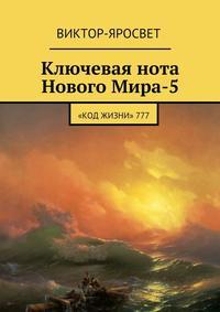 Виктор-Яросвет - Ключевая нота Нового Мира-5. «Код Жизни»777