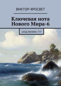 - Ключевая нота Нового Мира-6. «Код Жизни»777