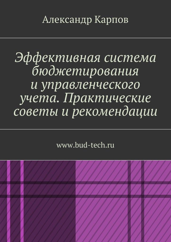 Эффективная система бюджетирования иуправленческого учета. Практические советы ирекомендации. www.bud-tech.ru
