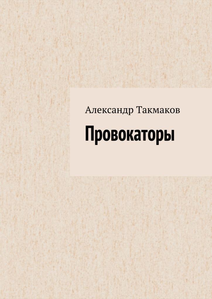 Александр Такмаков бесплатно