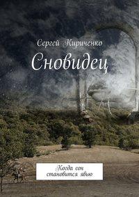 Кириченко, Сергей  - Сновидец. Когда сон становитсяявью