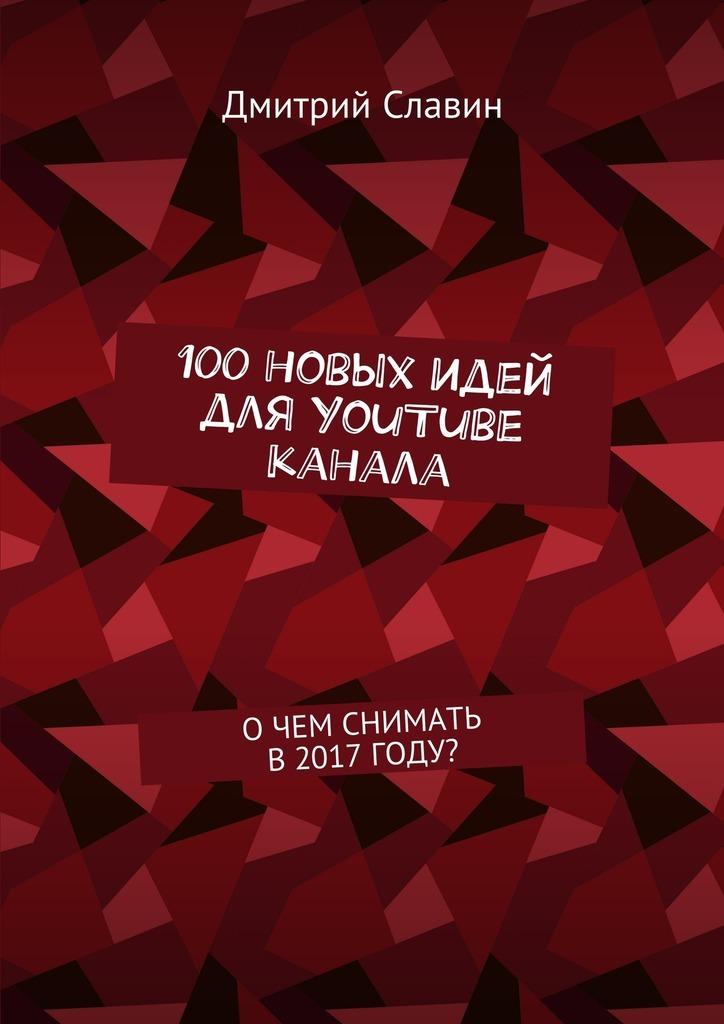 Дмитрий Славин бесплатно