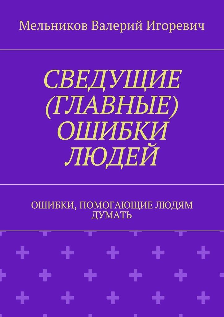 обложка книги static/bookimages/26/67/33/26673377.bin.dir/26673377.cover.jpg