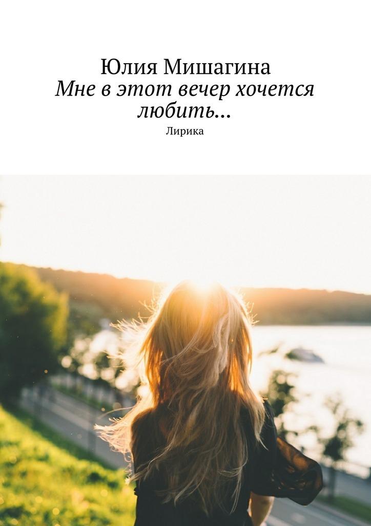 яркий рассказ в книге Юлия Андреевна Мишагина