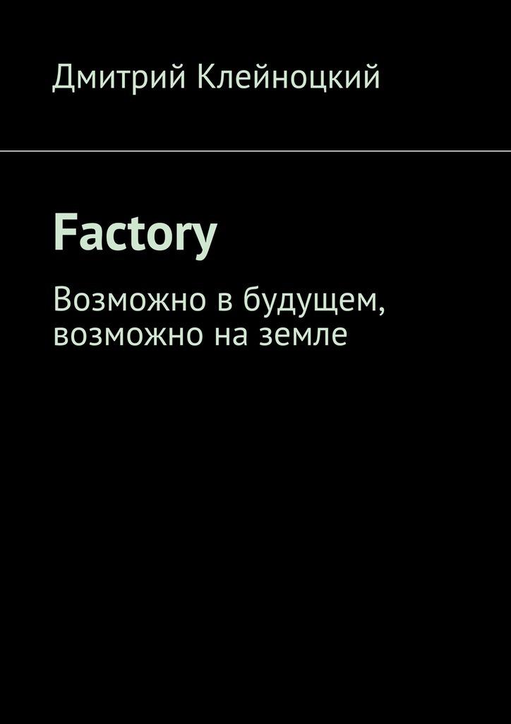 Factory. Возможно в будущем, возможно на земле