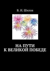 Шилов, Владимир Иванович  - На пути к великой победе