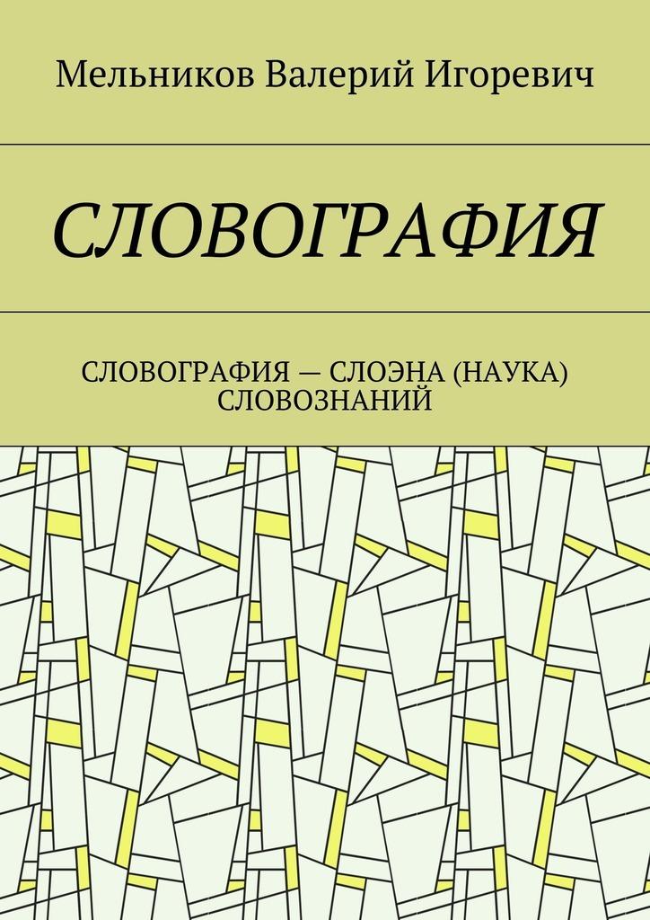 интригующее повествование в книге Валерий Игоревич Мельников