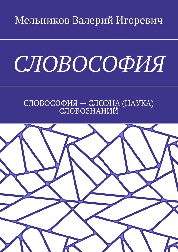 занимательное описание в книге Валерий Игоревич Мельников