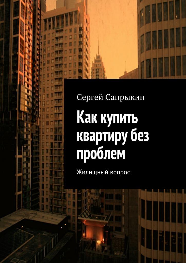 Сергей Сапрыкин Как картиру без проблем. Жилищный опрос