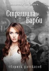 Колупаев, Александр Алексеевич  - Страшила Барби