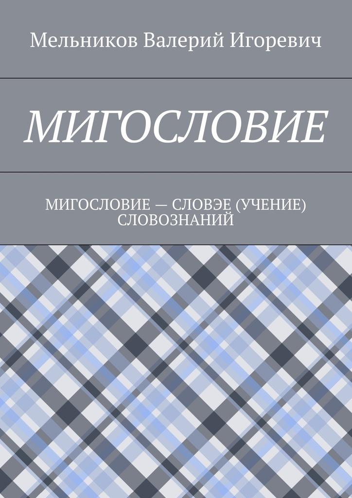 Валерий Игоревич Мельников бесплатно
