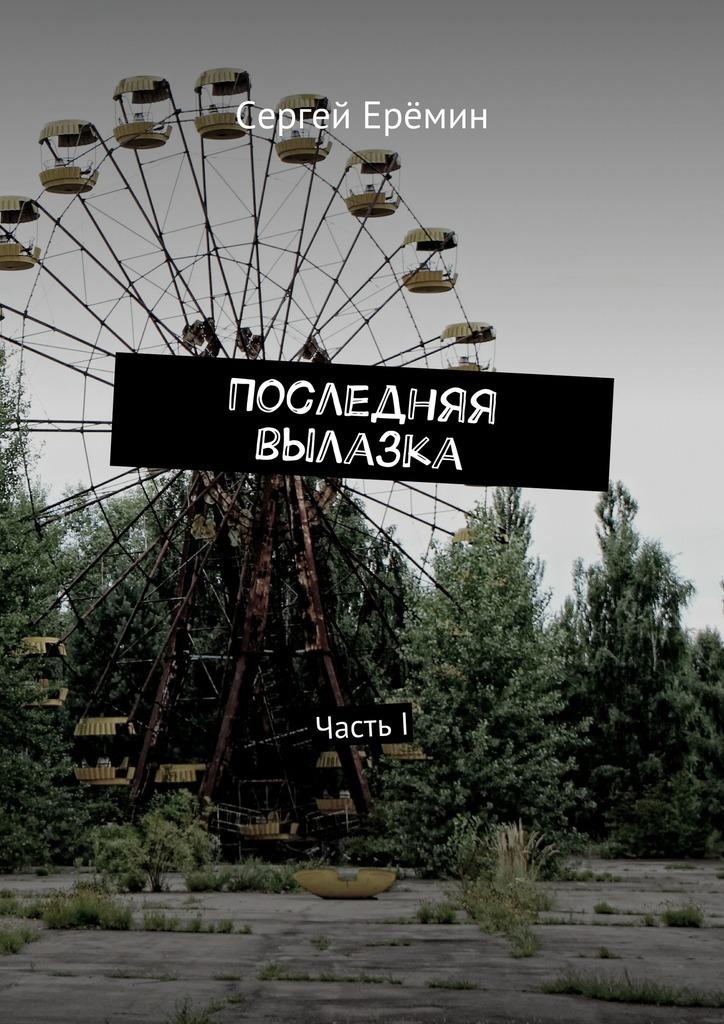Сергей Ерёмин - Последняя вылазка. ЧастьI
