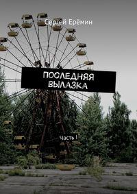 Ерёмин, Сергей  - Последняя вылазка. ЧастьI