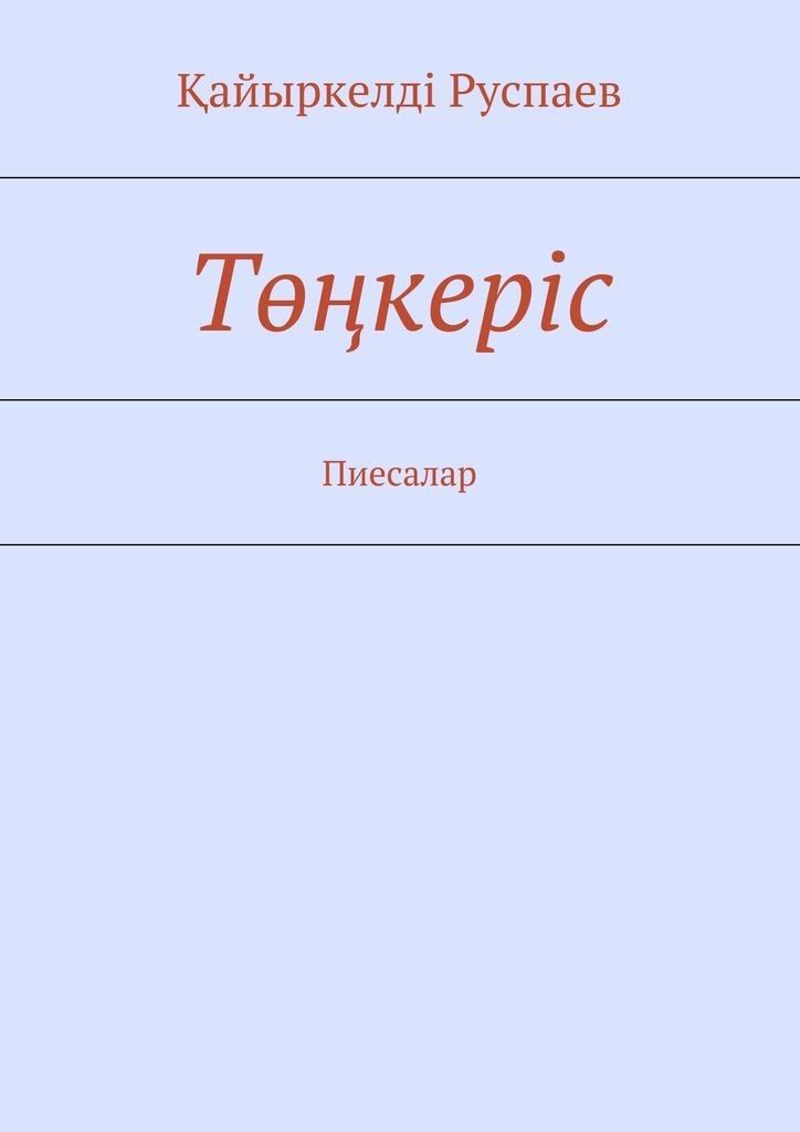 Қайыркелдi Руспаев - Төңкеріс. Пиесалар