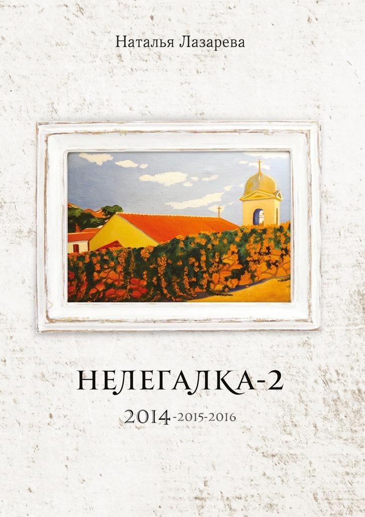 Наталья Лазарева Нелегалка-2. 2014—2015—2016 лазарева и лось в облаке