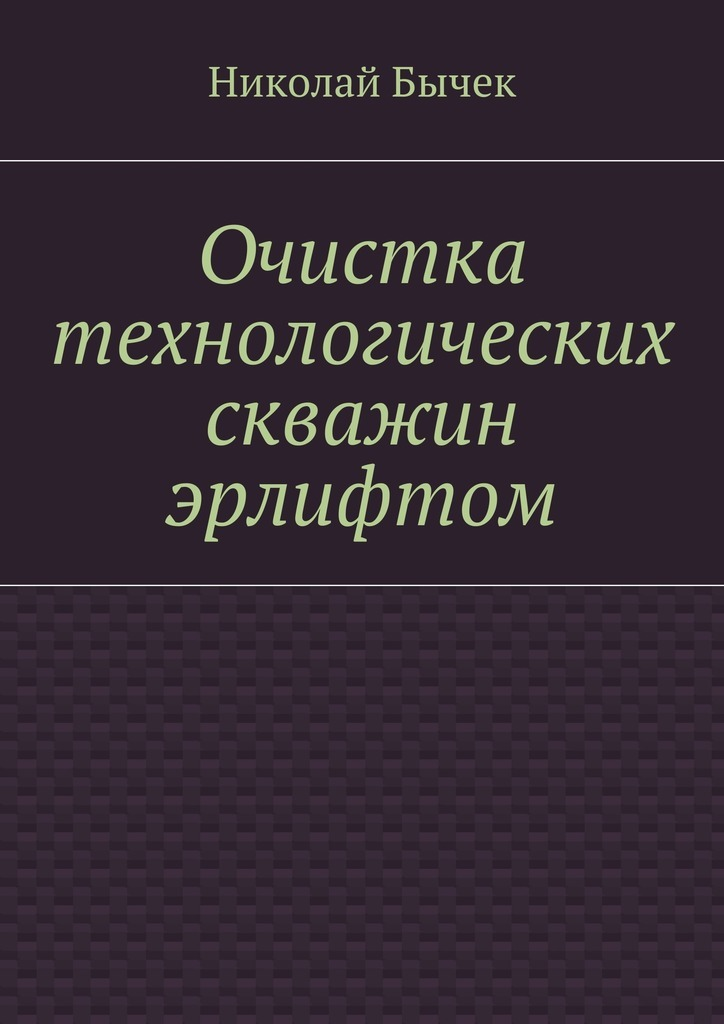 Николай Дмитриевич Бычек Очистка технологических скважин эрлифтом
