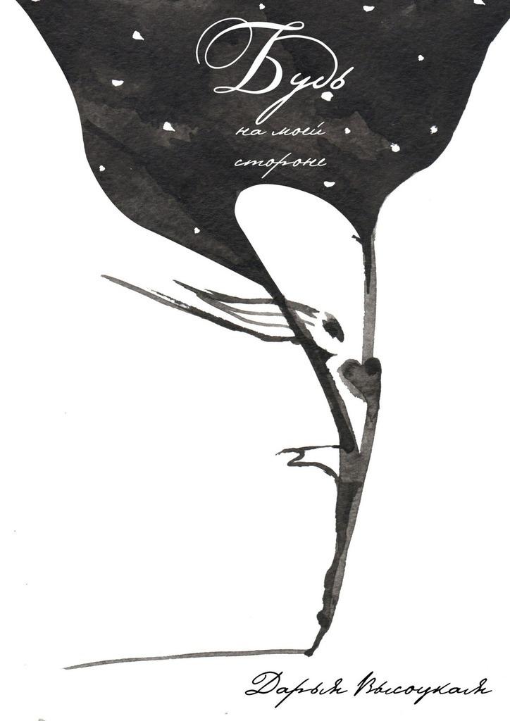 яркий рассказ в книге Дарья Высоцкая